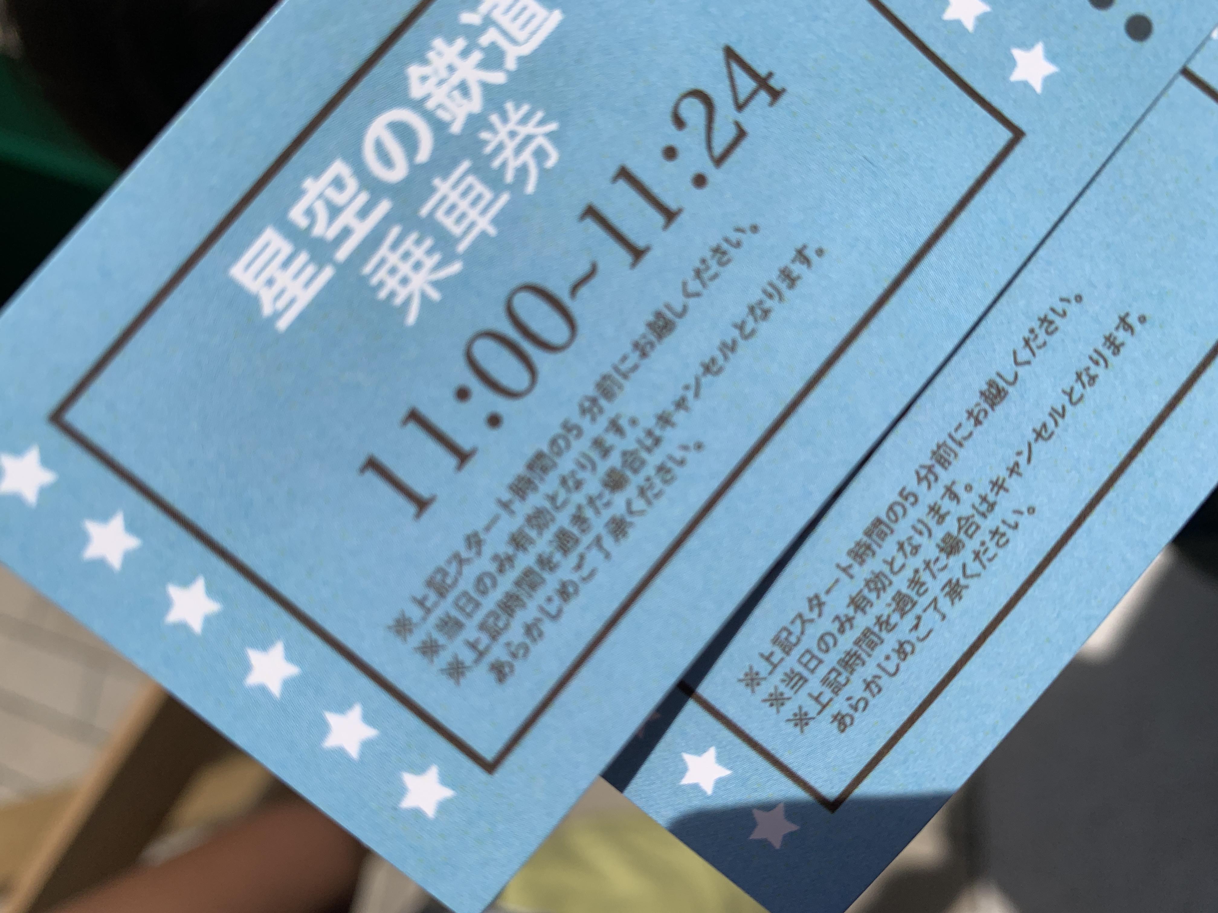 星空の鉄道チケット
